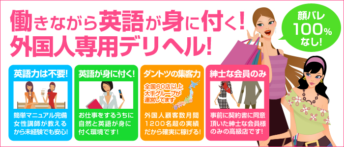 Japanese Escort Girls Club 品川の求人画像