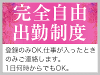 es~エスで働くメリット1