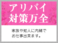 es~エスで働くメリット6