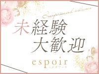 espoir(エスポワール)で働くメリット2