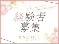 espoir(エスポワール)で働くメリット3