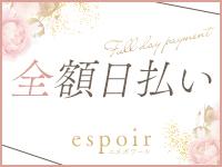 espoir(エスポワール)で働くメリット8