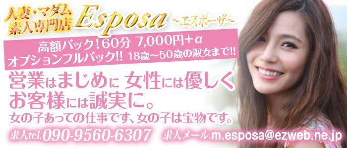 Espose~エスポーザ~