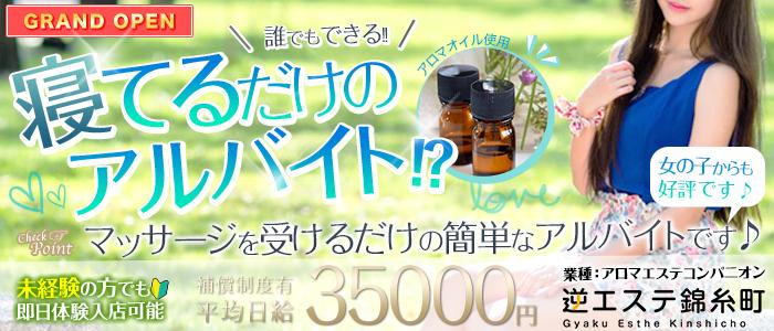 逆エステ錦糸町の体験入店求人画像