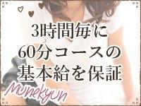 胸きゅんエステ梅田店