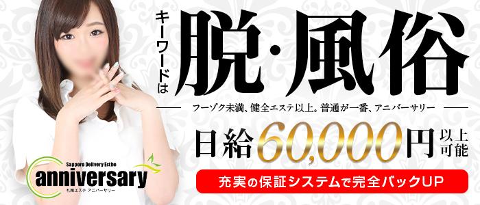 札幌ガーデンクォーツの求人画像