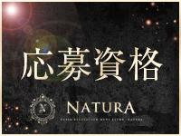 ナチュラ-NATURA-で働くメリット1