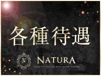 ナチュラ-NATURA-で働くメリット3