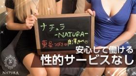 ナチュラ-NATURA-に在籍する女の子のお仕事紹介動画