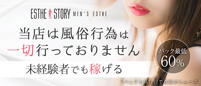 未経験・エステストーリー