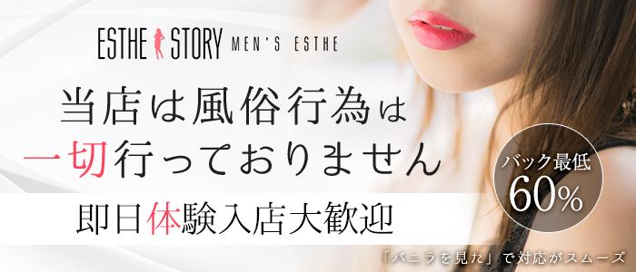 体験入店・エステストーリー