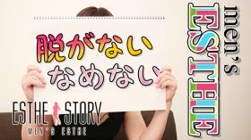 エステストーリーの求人動画