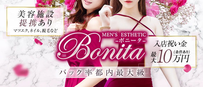 Bonita(ボニータ)の求人画像
