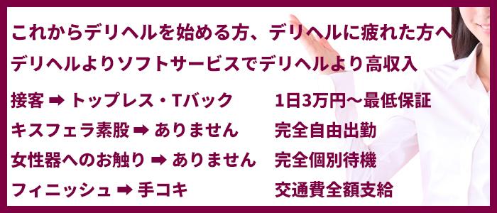香川県                              高松市「                              人妻欲情回春エステ倶楽部」                              の高収入求人情報