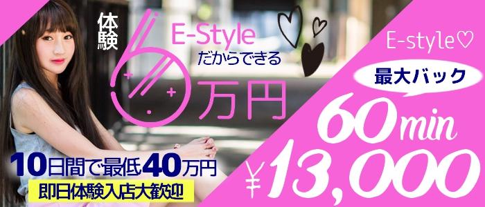 体験入店・出稼ぎ初心者専門店 E-style