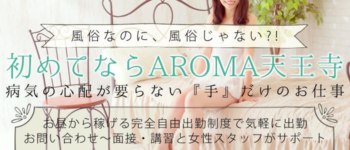 未経験・AROMA性感倶楽部