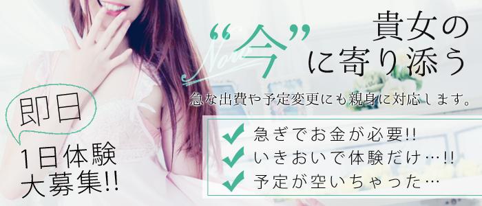体験入店・AROMA性感倶楽部