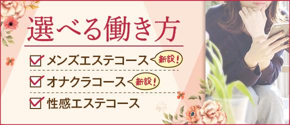 大阪エステ性感研究所 十三店の求人画像