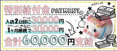 体験入店・大阪エステ性感研究所 十三店