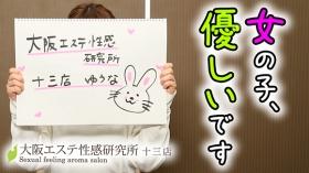 大阪エステ性感研究所 十三店の求人動画