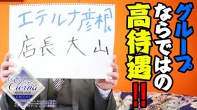 エテルナ彦根の求人動画
