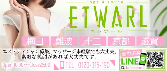 エトワール 梅田店