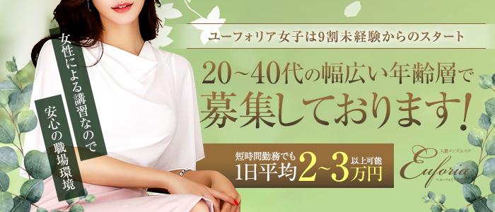 人妻メンズエステ~ユーフォリア金沢~の求人画像