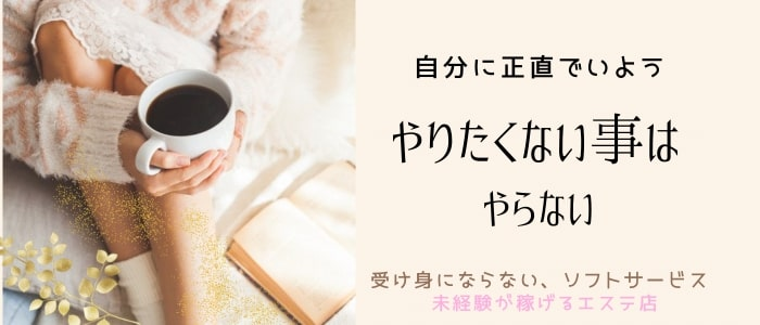 魅惑の官能アロマエステEureka!八王子~エウレカ!~