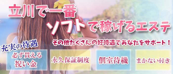 魅惑の官能アロマエステEureka!立川~エウレカ!~