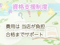 魅惑の官能アロマエステEureka!立川~エウレカ!~で働くメリット8