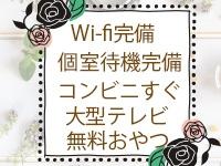 魅惑の官能アロマエステEureka!立川~エウレカ!~で働くメリット3