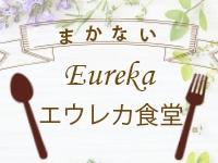 魅惑の官能アロマエステEureka!立川~エウレカ!~で働くメリット4