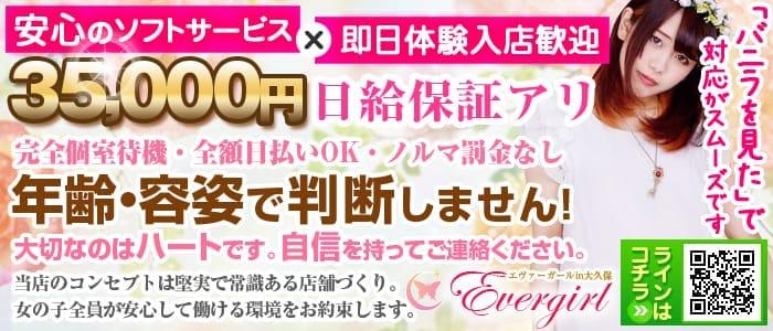 体験入店・Ever Girl(エバーガール)