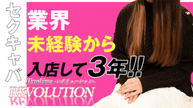 REVOLUTION(百花繚乱グループ)の求人動画