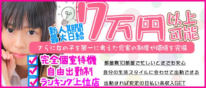 体験入店・エクシード