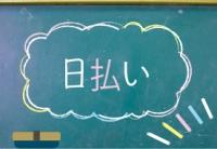 岡山スクール 津山校