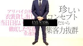 EYE MASK「アイマスク」の求人動画