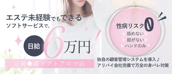 AROMA FACE 福岡の求人画像