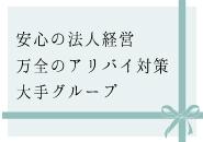 渋谷FACEで働くメリット4
