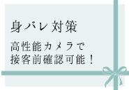 渋谷FACEで働くメリット5