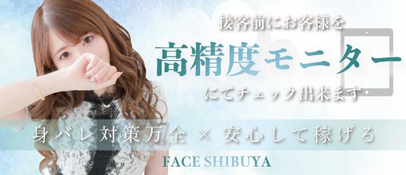 渋谷FACEの求人画像