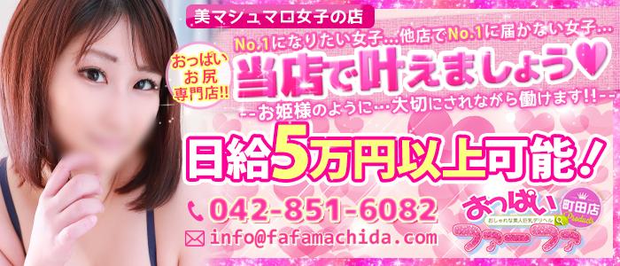 おっぱいファーファ 町田店の求人画像