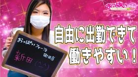 おっぱいファーファ 町田店に在籍する女の子のお仕事紹介動画