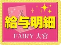 FAIRY大宮