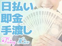 Fairy live