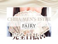 fairyで働くメリット2