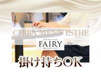 fairyで働くメリット3