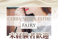 fairyで働くメリット4