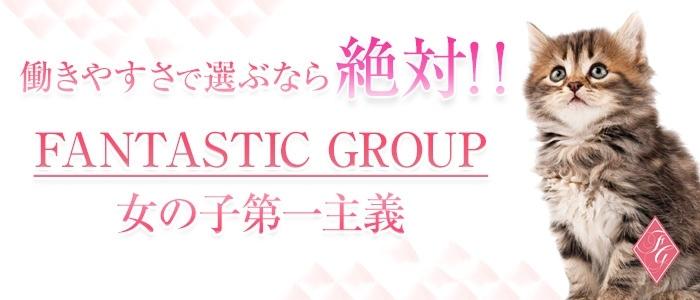 体験入店・FANTASTIC GROUP