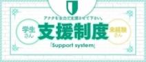 ★サポート支援制度 未経験の方★